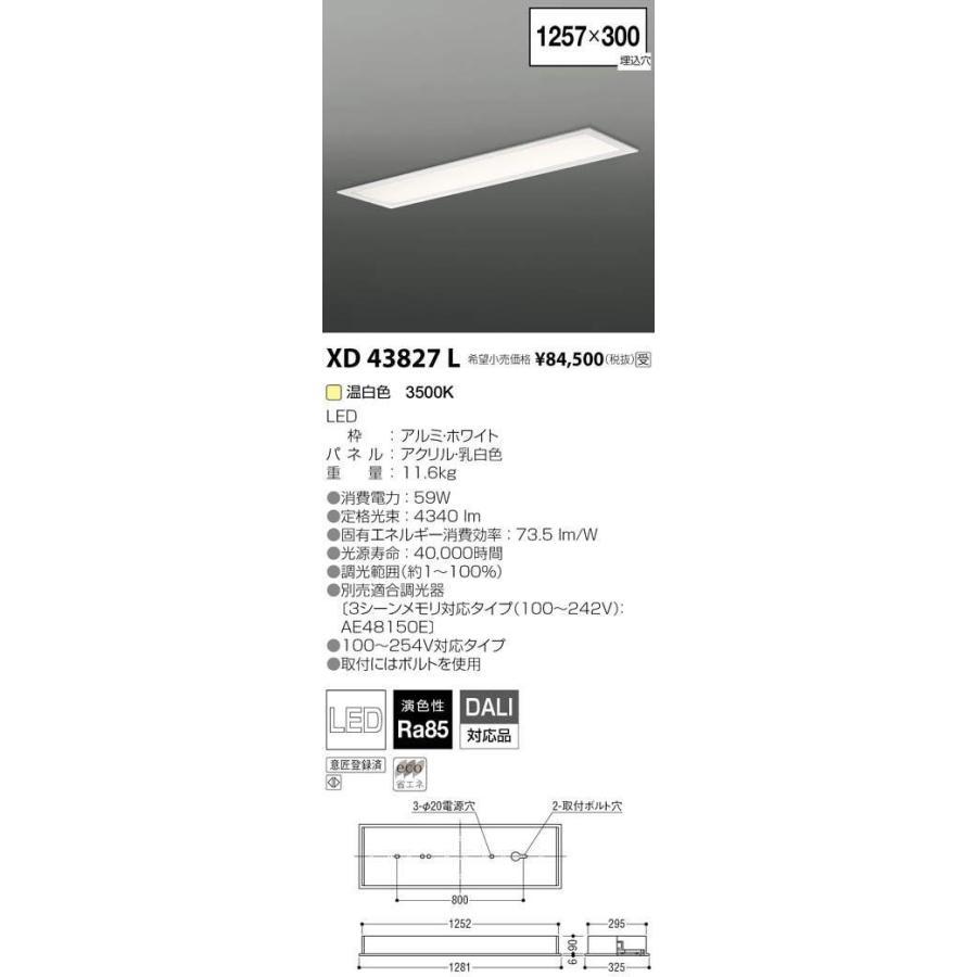 コイズミ照明 施設照明 cledy LPシリーズ LEDベースライト ストレートタイプ 埋込型 温白色 FLR40W×2クラス 調光 XD43827L