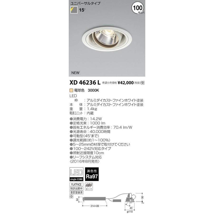 コイズミ照明 施設照明 施設照明 施設照明 Wlief対応 LEDユニバーサルダウンライト 無線制御調光/高演色リフレクター HIGH CRI JR12V50W相当 1000lmクラス 15° 電球色 XD46236L 6e7