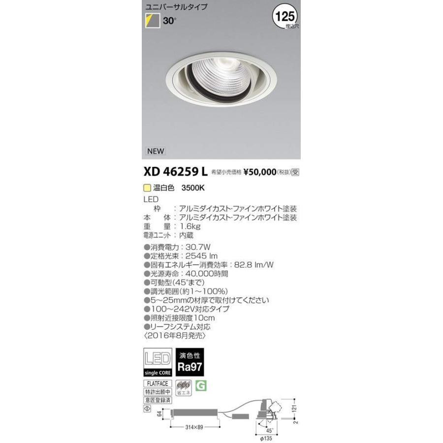 コイズミ照明 施設照明 Wlief対応 LEDユニバーサルダウンライト 無線制御調光/高演色リフレクター HIGH CRI HID70W相当 2500lmクラス 30° 30° 温白色 XD46259L