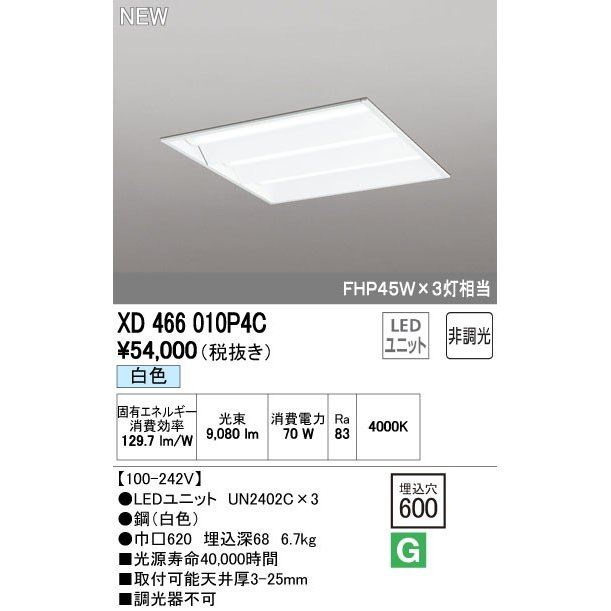 オーデリック 照明器具 LED-SQUARE LEDスクエアベースライト 埋込型 ルーバー無 LEDユニット型 非調光 白色 FHP45W×3灯相当 XD466010P4C
