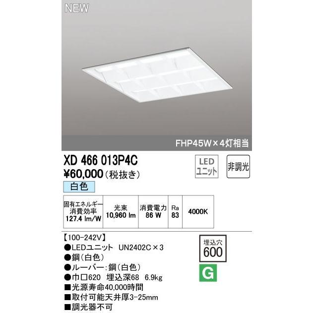 オーデリック 照明器具 照明器具 照明器具 LED-SQUARE LEDスクエアベースライト 埋込型 ルーバー付 LEDユニット型 非調光 白色 FHP45W×4灯相当 XD466013P4C b94