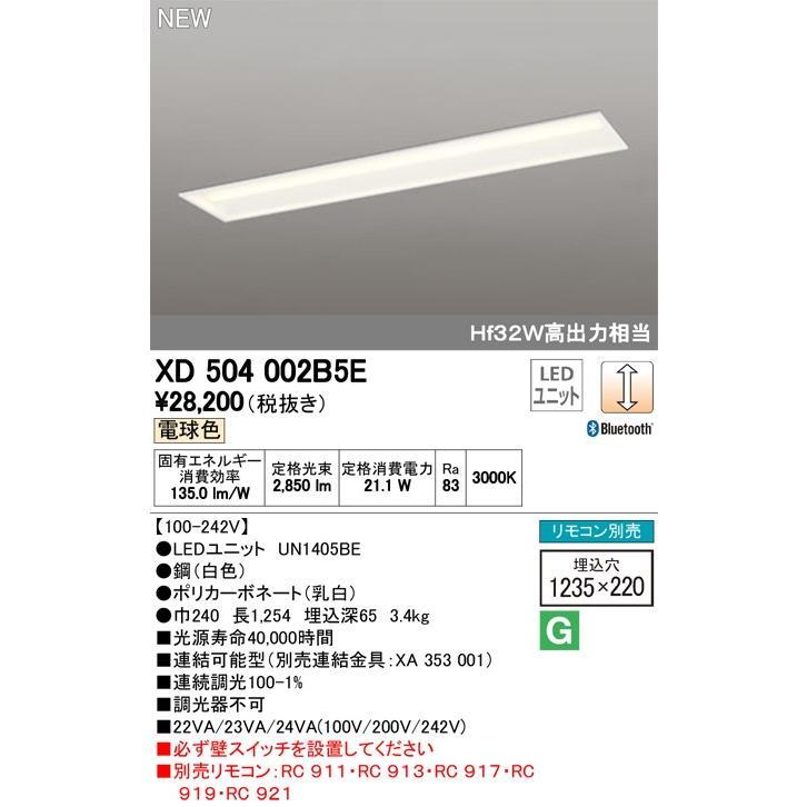 オーデリック LED-LINE LEDユニット型 LEDベースライト 埋込型 40形 下面開放型(幅220) LC調光 青tooth 3200lm Hf32W高出力×1灯相当 電球色 XD504002B5E