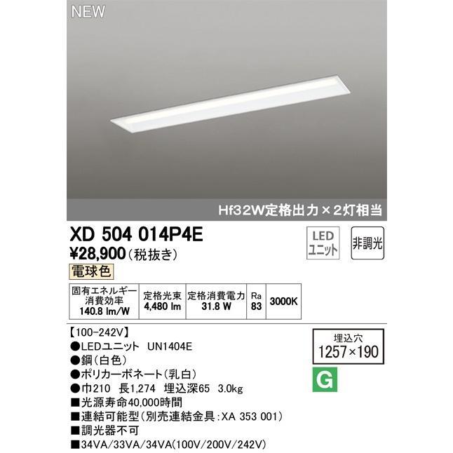 オーデリック LED-LINE LEDユニット型 LEDベースライト 埋込型 40形 下面開放型(幅190) 非調光 5200lm Hf32W定格出力×2灯相当 電球色 XD504014P4E