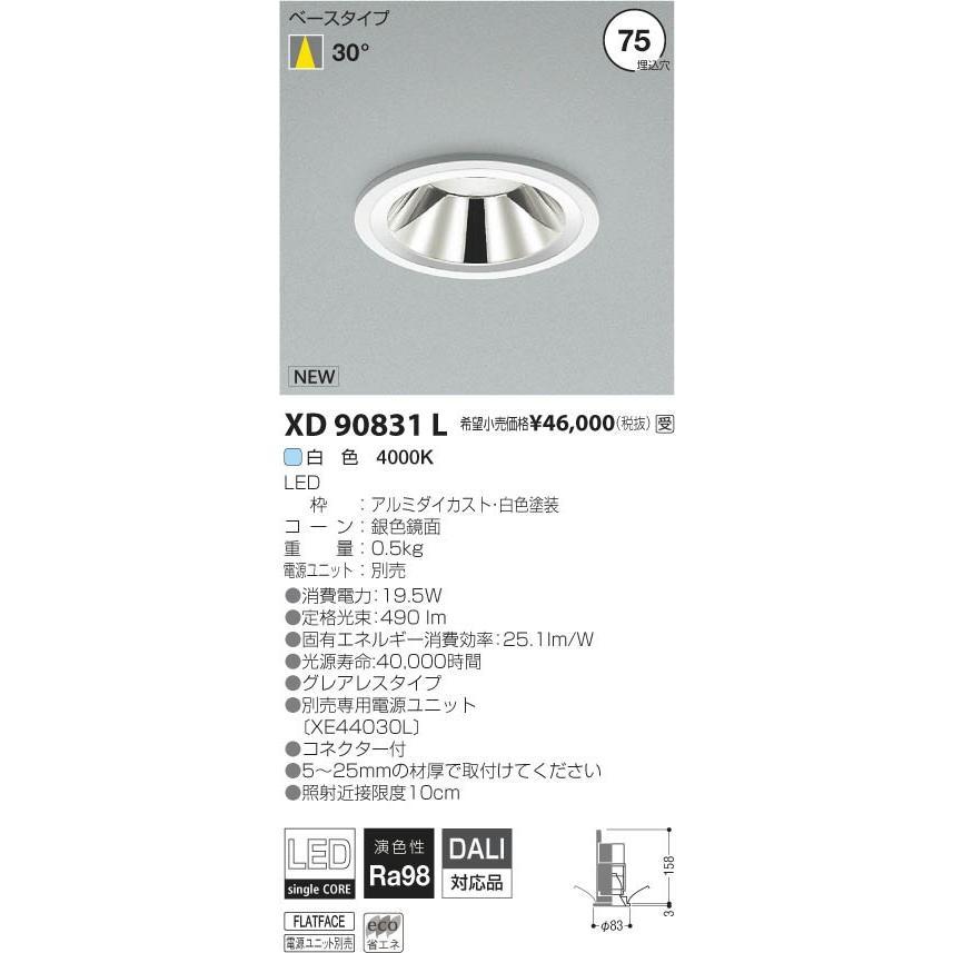 コイズミ照明 施設照明 美術館・博物館照明 imXシリーズ LEDダウンライト グレアレスベースタイプ Artist/1300lmモジュールクラス Artist/1300lmモジュールクラス 白色 30° XD90831L