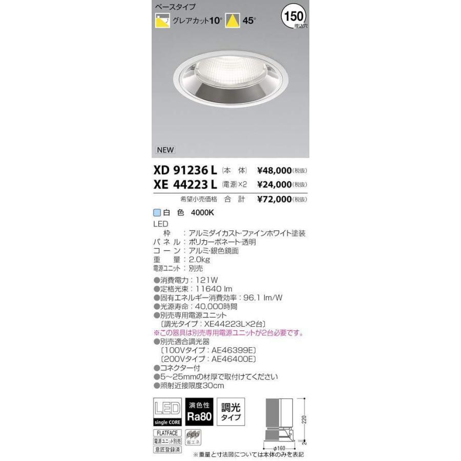 コイズミ照明 施設照明 cledy spark HIGH POWER POWER LEDダウンライト ベースタイプ HID250W相当 12500lmクラス 白色 XD91236L