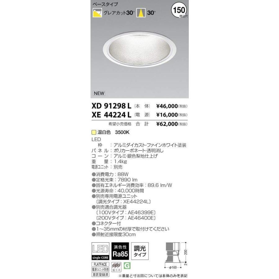 コイズミ照明 施設照明 cledy spark ARCHITECTURAL LEDベースダウンライト HID150W相当 10000lmクラス 温白色 XD91298L