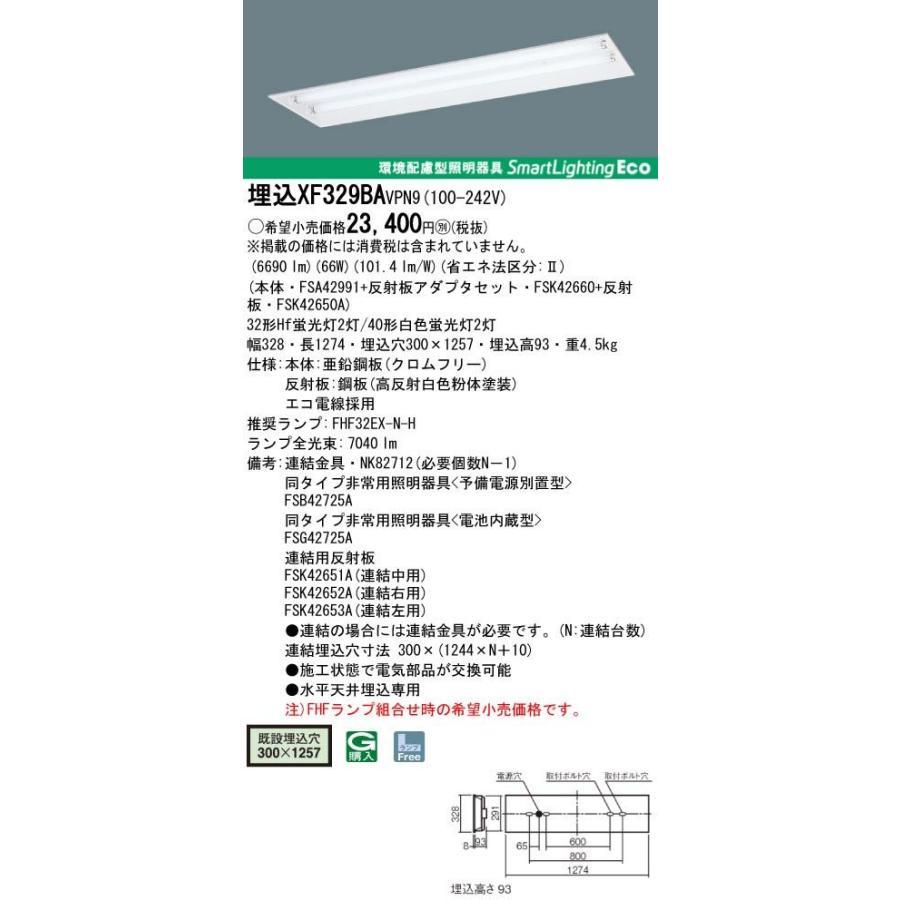 天井埋込型 イージーアップ パナソニック 蛍光灯 ベースライト リニューアル用 XF329BAVPN9