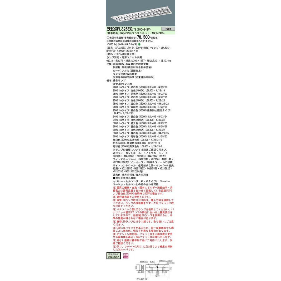 Panasonic 施設照明 直管LEDランプ搭載ベースライト 埋込型 高効率OAコンフォート(アルミルーバ)CLASS I・LDL40×2灯用W300 調光可・定格出力型 XFL326EXLT9 XFL326EXLT9