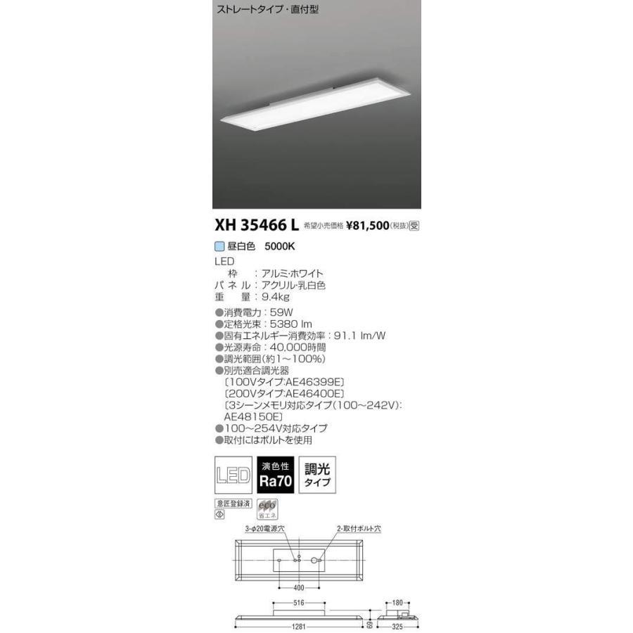 コイズミ照明 施設照明 cledy LPシリーズ LEDベースライト ストレートタイプ FLR40W×2灯相当 調光 昼白色 直付型 XH35466L