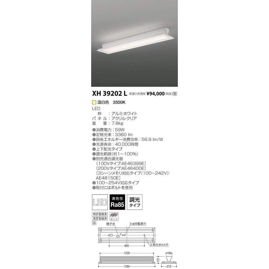 コイズミ照明 施設照明 cledy LPシリーズ LEDベースライト シースルー・直付タイプ FLR40W×2灯相当 調光 温白色 XH39202L