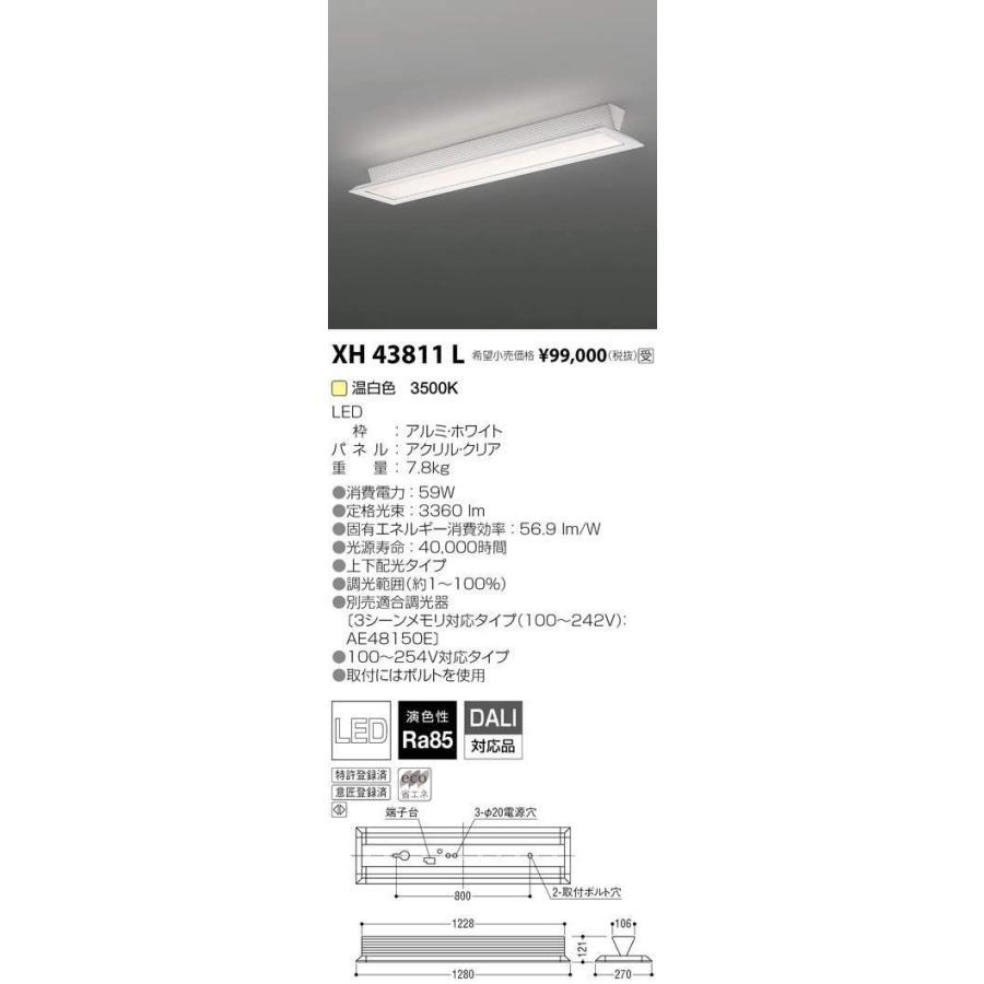 コイズミ照明 施設照明 cledy LPシリーズ LEDベースライト シースルー直付タイプ 温白色 FLR40W×2クラス 調光 XH43811L