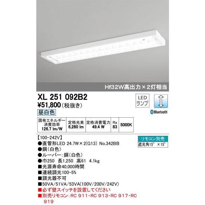 オーデリック CONNECTED LIGHTING LED-TUBE ランプ型 ランプ型 ランプ型 直付型 40形 青tooth調光 3400lm Hf32W高出力 下面開放型(ルーバー) 2灯用 昼白色 XL251092B2 1ee