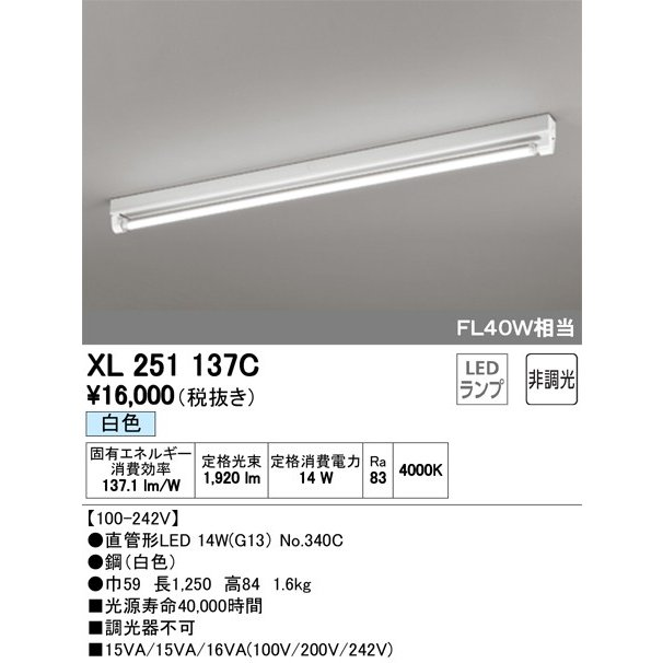 オーデリック オーデリック オーデリック 照明器具 LED-TUBE ベースライト ランプ型 直付型 40形 非調光 2100lmタイプ FL40W相当 トラフ型 1灯用 白色 XL251137C 221