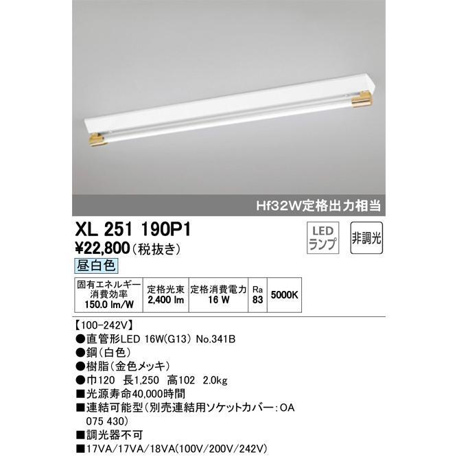 オーデリック 照明器具 LED-TUBE ベースライト ランプ型 直付型 40形 非調光 2500lmタイプ Hf32W定格出力相当 逆富士型 1灯用 昼白色 XL251190P1