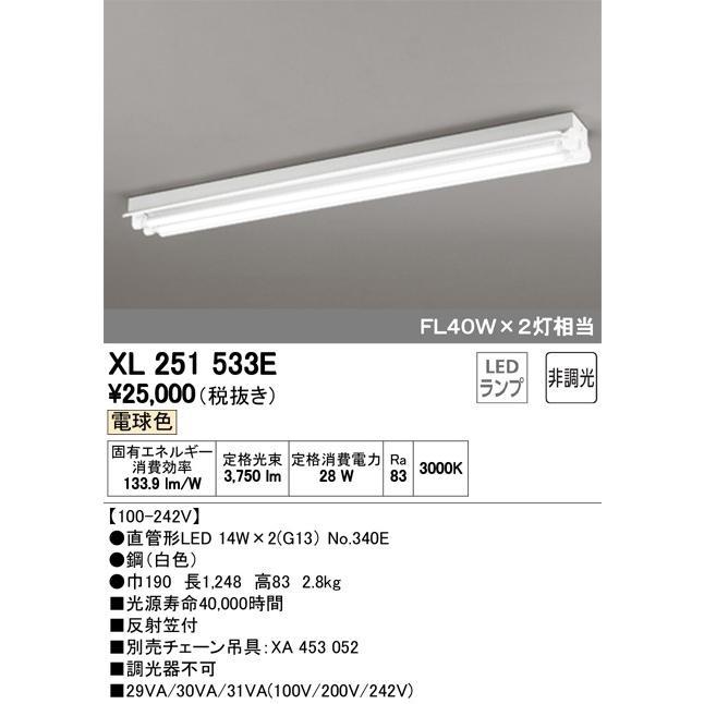 オーデリック 照明器具 LED-TUBE ベースライト ランプ型 直付型 40形 非調光 2100lmタイプ FL40W相当 FL40W相当 FL40W相当 反射笠付 2灯用 電球色 XL251533E 310