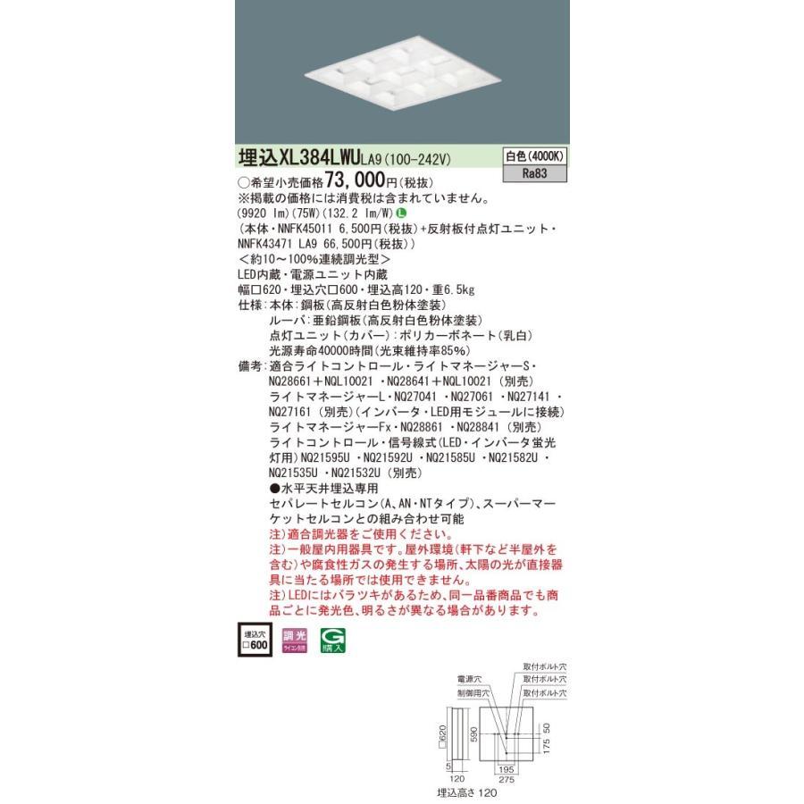 Panasonic 施設照明 一体型LEDベースライト 白色 埋込型 スクエアタイプ FHP45形×4灯相当 マルチコンフォート15 マルチコンフォート15 □600 連続調光型 XL384LWULA9