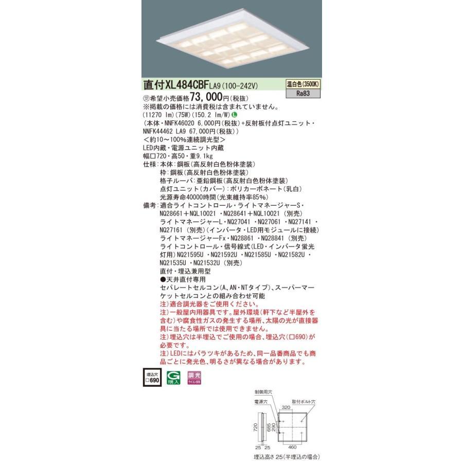 ●Panasonic 施設照明 一体型LEDベースライト 温白色 直埋兼用 FHP45形×4灯相当 スクエアタイプ 格子タイプ □720 連続調光型 XL484CBFLA9