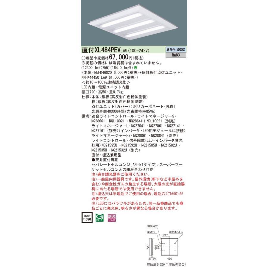 ●Panasonic 施設照明 一体型LEDベースライト 昼白色 直埋兼用 直埋兼用 FHP45形×4灯相当 スクエアタイプ 下面開放 □720 連続調光型 XL484PEVLA9