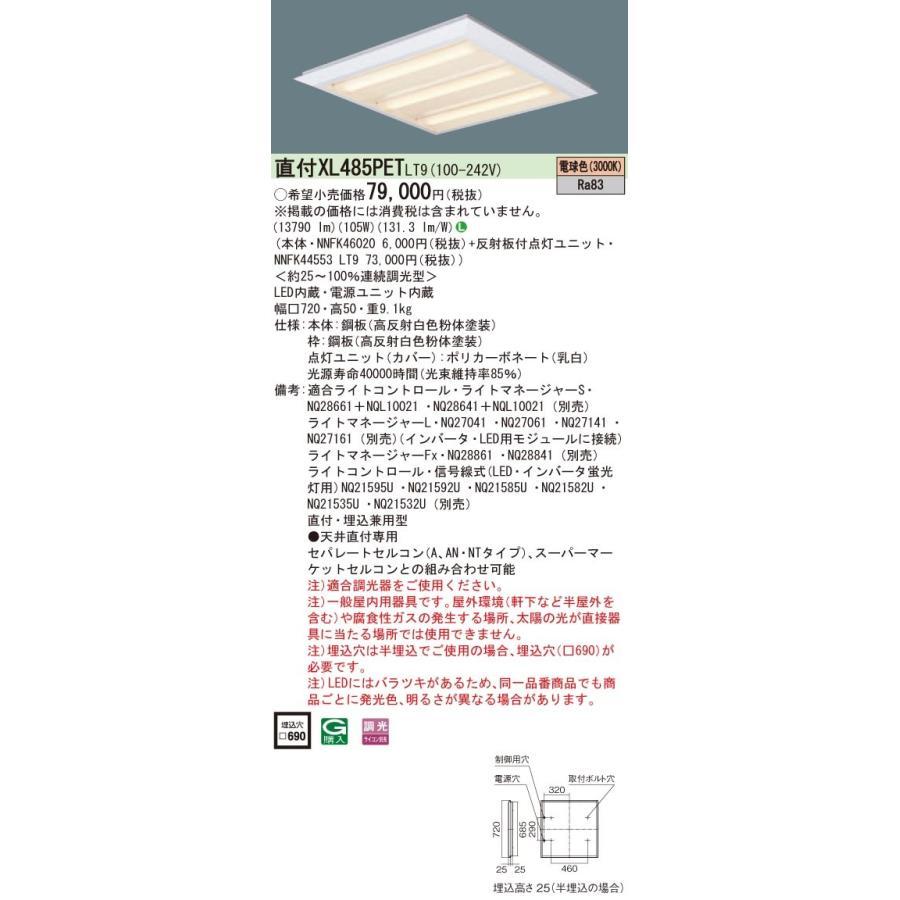 ●Panasonic 施設照明 一体型LEDベースライト 電球色 直埋兼用 FHP45形×4灯高出力相当 スクエアタイプ 下面開放 □720 連続調光型 XL485PETLT9