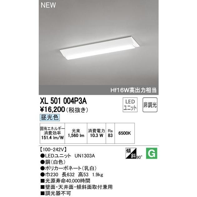 オーデリック オーデリック オーデリック LED-LINE LEDベースライト 直付型 逆富士型(幅広タイプ) 20形 LEDユニット型 非調光 1600lmタイプ 昼光色 Hf16W高出力×1灯相当 XL501004P3A f2d