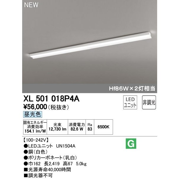 ●オーデリック 照明器具 LED-LINE LEDベースライト 直付型 直付型 110形 反射笠付 LEDユニット型 非調光 13400lmタイプ 昼光色 Hf86W×2灯相当 XL501018P4A