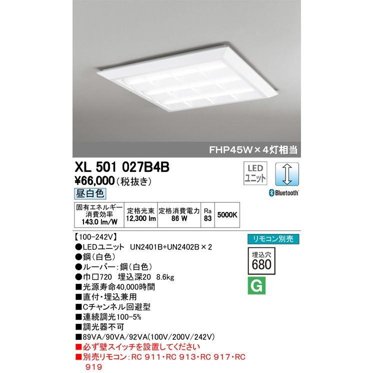 オーデリック 照明器具 LED-SQUARE LEDスクエアベースライト 直付/埋込兼用型 直付/埋込兼用型 ルーバー付 LEDユニット型 青tooth調光 昼白色 FHP45W×4灯相当 XL501027B4B
