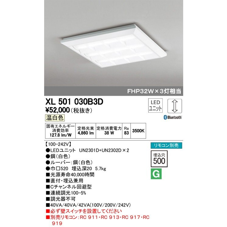 オーデリック 照明器具 LED-SQUARE LEDスクエアベースライト 直付/埋込兼用型 ルーバー付 LEDユニット型 青tooth調光 青tooth調光 青tooth調光 温白色 FHP32W×3灯相当 XL501030B3D e5c