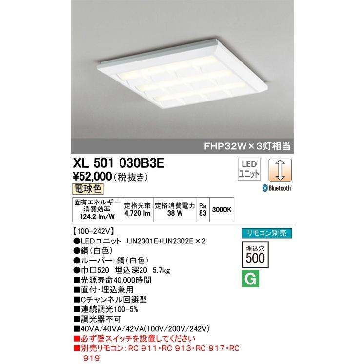 オーデリック 照明器具 LED-SQUARE LEDスクエアベースライト 直付/埋込兼用型 ルーバー付 LEDユニット型 青tooth調光 電球色 FHP32W×3灯相当 FHP32W×3灯相当 FHP32W×3灯相当 XL501030B3E ede