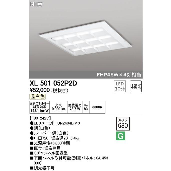 ●オーデリック 照明器具 LED-SQUARE LEDベースライト LEDユニット型 FHP45W×4灯クラス(省電力タイプ) FHP45W×4灯クラス(省電力タイプ) FHP45W×4灯クラス(省電力タイプ) □680 直埋兼用 ルーバー付 非調光 温白色 XL501052P2D 3dc