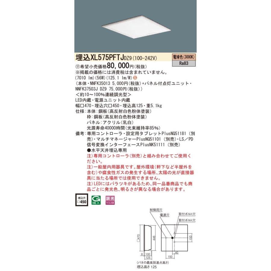 Panasonic 一体型LEDベースライト 電球色 埋込型 FHP45形×4灯高出力相当 乳白パネル スクエアタイプ □450 デジタル調光タイプ 連続調光型 XL575PFTJDZ9