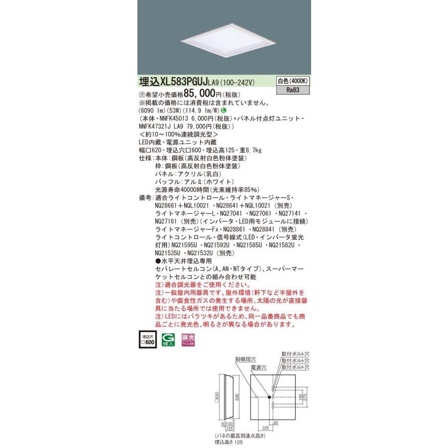 Panasonic 施設照明 一体型LEDベースライト 白色 埋込型 FHP45形×3灯相当 スクエアタイプ 乳白パネル □600 深枠(白)タイプ 連続調光型 XL583PGUJLA9