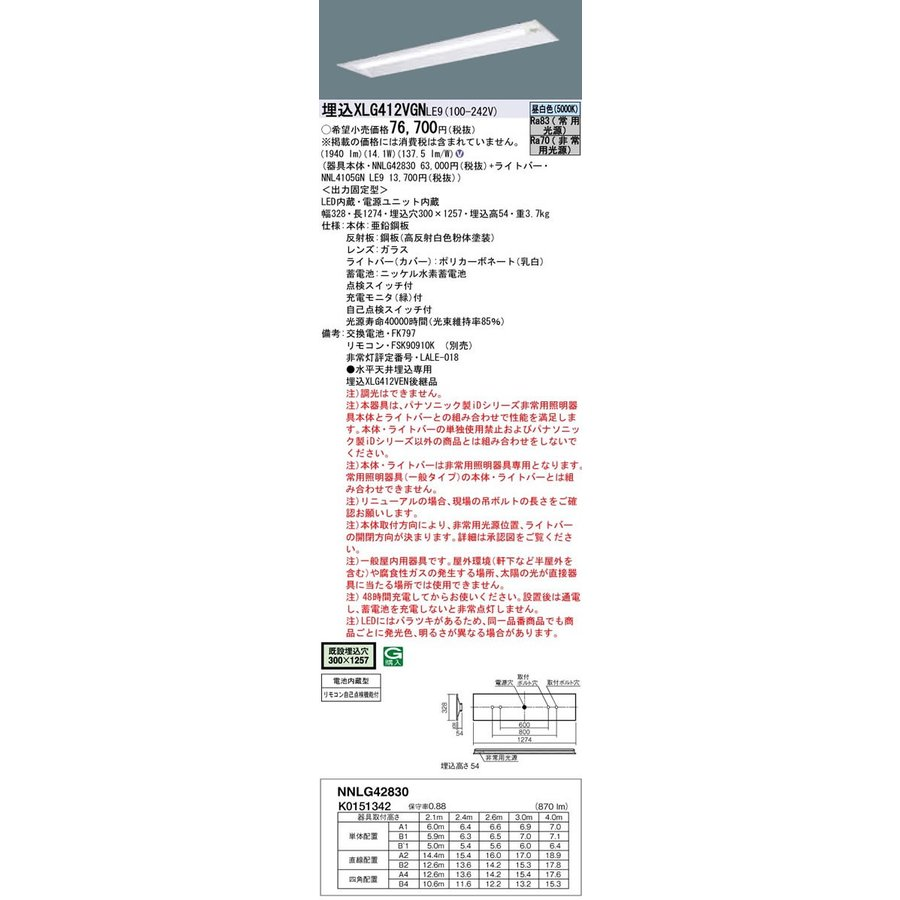 Panasonic LEDベースライト 非常用照明 電池内蔵型 40形 埋込下面開放型(W300) 30分間 非常時LED高出力型 FLR40形1灯相当 2000lm 昼白色 非調光 XLG412VGNLE9