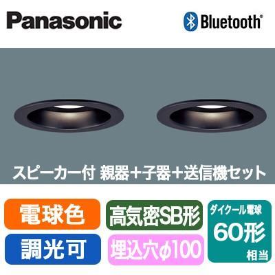Panasonic LEDダウンライト LEDダウンライト LEDダウンライト 電球色 美ルック 高気密SB形 集光 調光 青tooth対応 スピーカー内蔵 親器+子器+送信機 ダイクール電球60形1灯相当 XLGB79037LB1 122