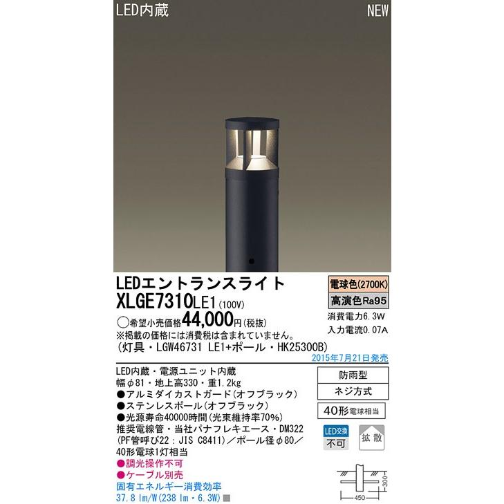 Panasonic 照明器具 LEDエントランスライト 埋込式 H330 40形電球1灯相当 電球色 拡散タイプ 非調光 XLGE7310LE1