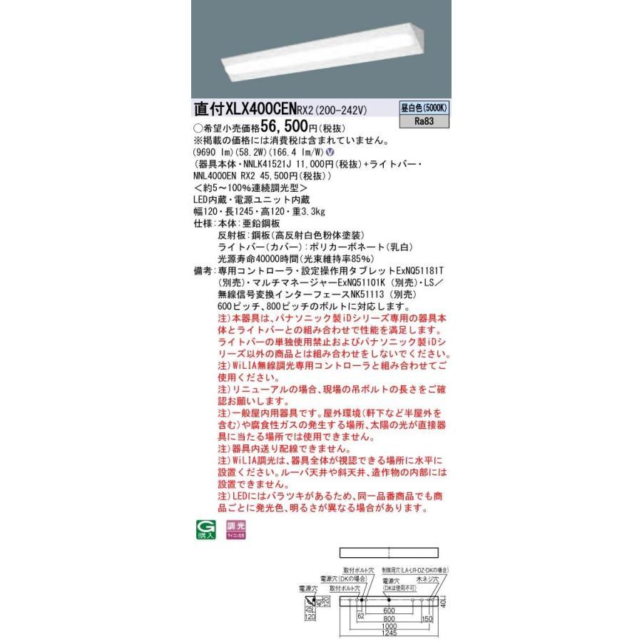 Panasonic 一体型LEDベースライト iDシリーズ 直付型 40形 コーナーライト コーナーライト コーナーライト Hf蛍光灯32形高出力型3灯相当 WiLIA無線調光 一般 10000lm 昼白色 XLX400CENRX2 f8a