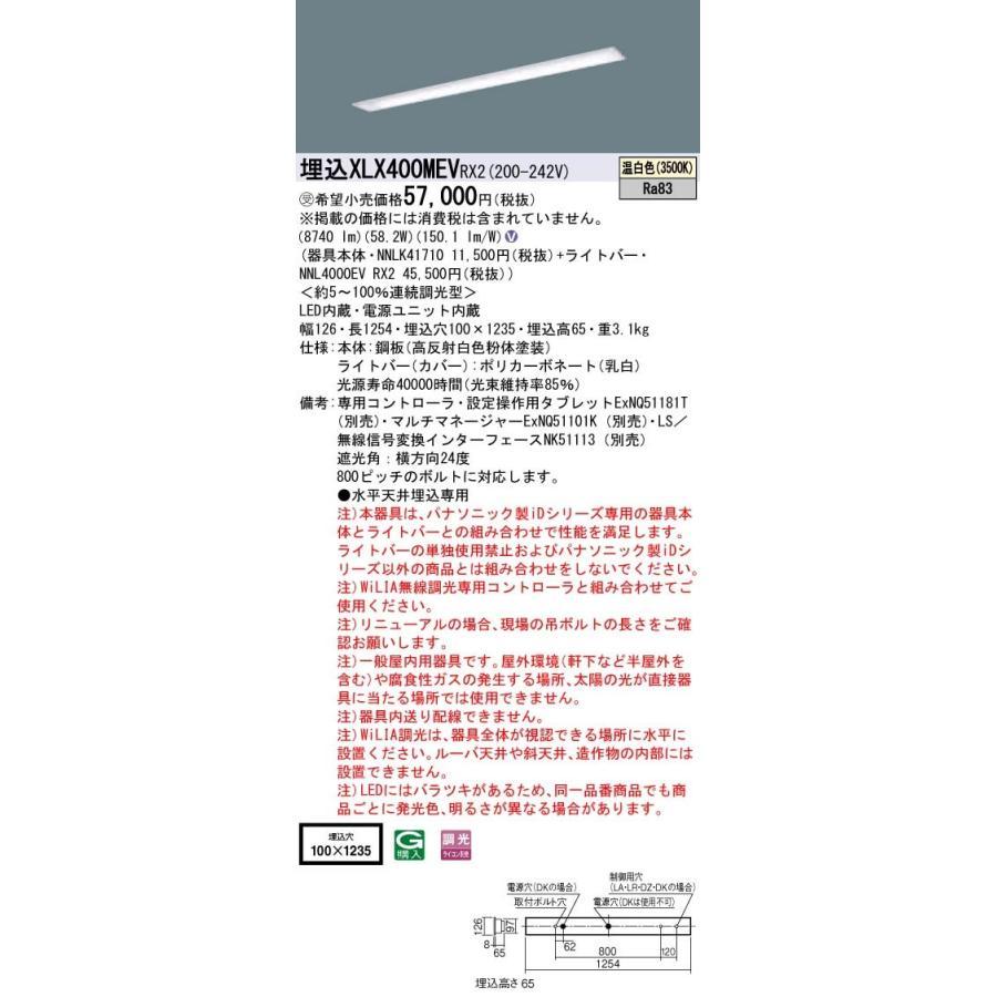Panasonic 一体型LEDベースライト 埋込 40形 下面開放 Hf蛍光灯32形高出力型3灯相当 コンフォート15 WiLIA無線調光 一般 一般 10000lm 温白色 XLX400MEVRX2