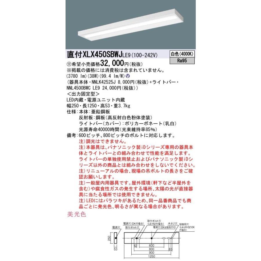 Panasonic 施設照明 一体型LEDベースライト 40形 直付型 白色 美光色 5200lmタイプ Hf32形×2灯定格出力型器具相当 スリムベース 直付XLX450SBWJ LE9