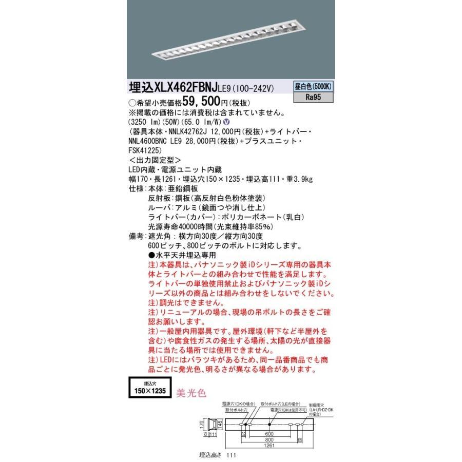 Panasonic 一体型LEDベースライト 40形 埋込型 W150 昼白色 美光色 6900lm Hf32×2高出力型 Hf32×2高出力型 高効率OAコンフォート(アルミルーバ)CLASSII 埋込XLX462FBNJ LE9