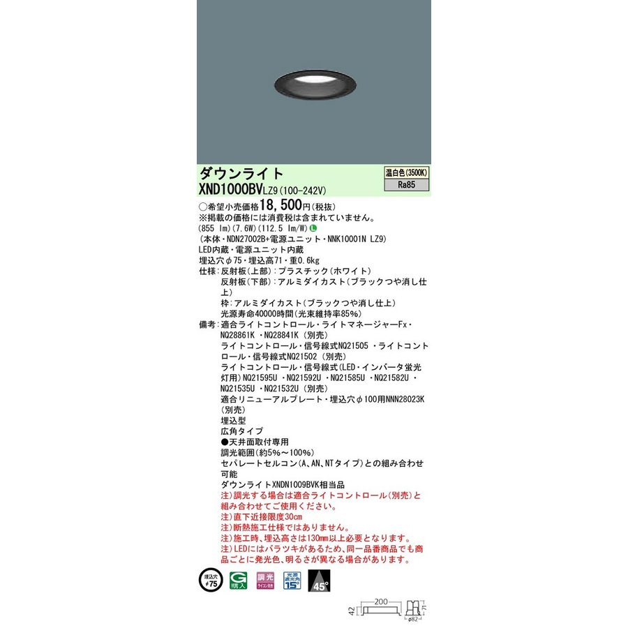 Panasonic Panasonic Panasonic 施設照明 LEDダウンライト 温白色 ビーム角45度 広角タイプ 調光タイプ コンパクト形蛍光灯FDL27形1灯器具相当 XND1000BVLZ9 cbe