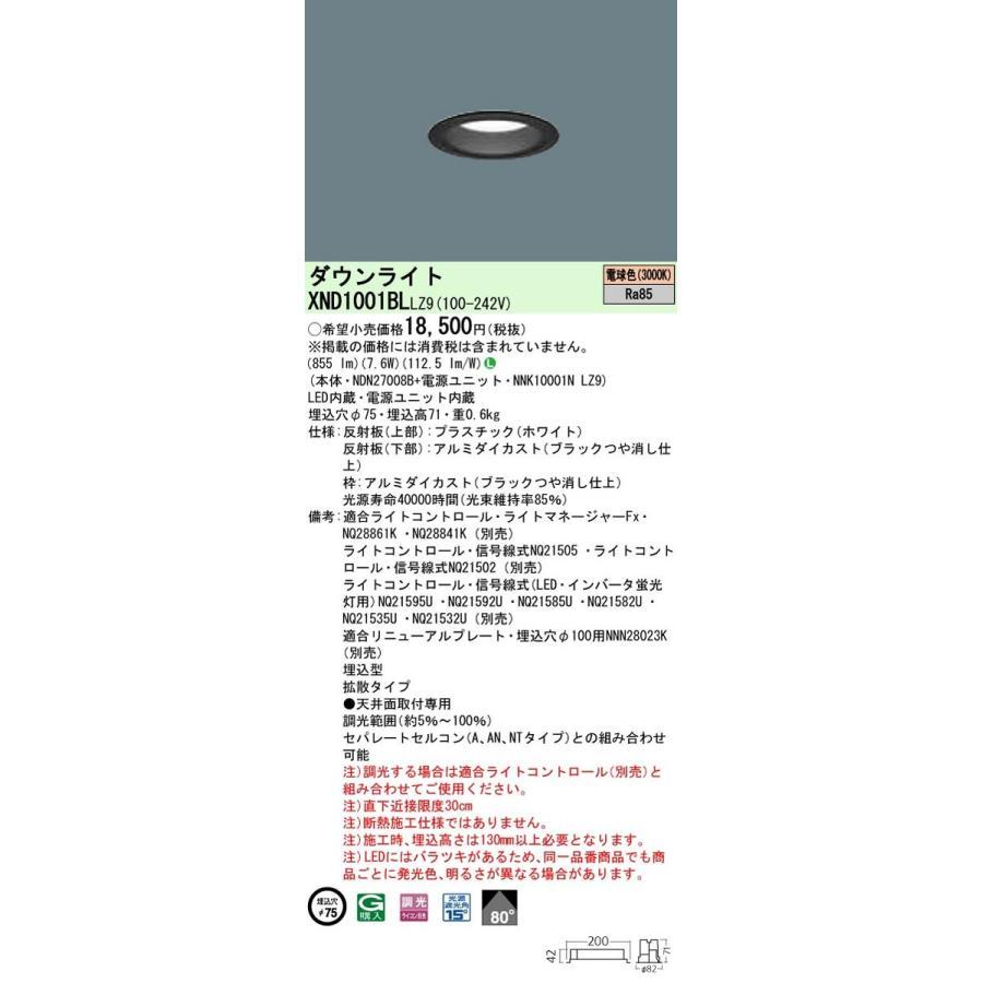 Panasonic Panasonic Panasonic 施設照明 LEDダウンライト 電球色 ビーム角80度 拡散タイプ 調光タイプ コンパクト形蛍光灯FDL27形1灯器具相当 XND1001BLLZ9 c66
