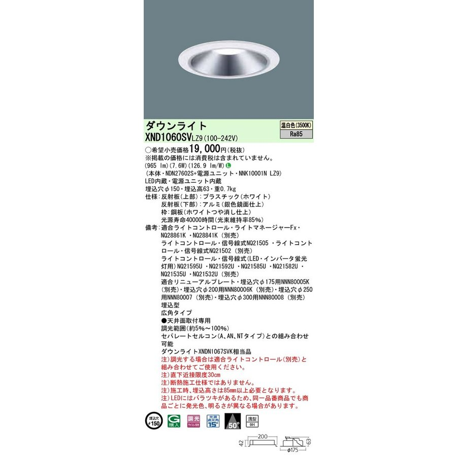 Panasonic 施設照明 LEDダウンライト 温白色 浅型9H ビーム角50度 広角タイプ 調光タイプ コンパクト形蛍光灯FDL27形1灯器具相当 コンパクト形蛍光灯FDL27形1灯器具相当 コンパクト形蛍光灯FDL27形1灯器具相当 XND1060SVLZ9 3e5