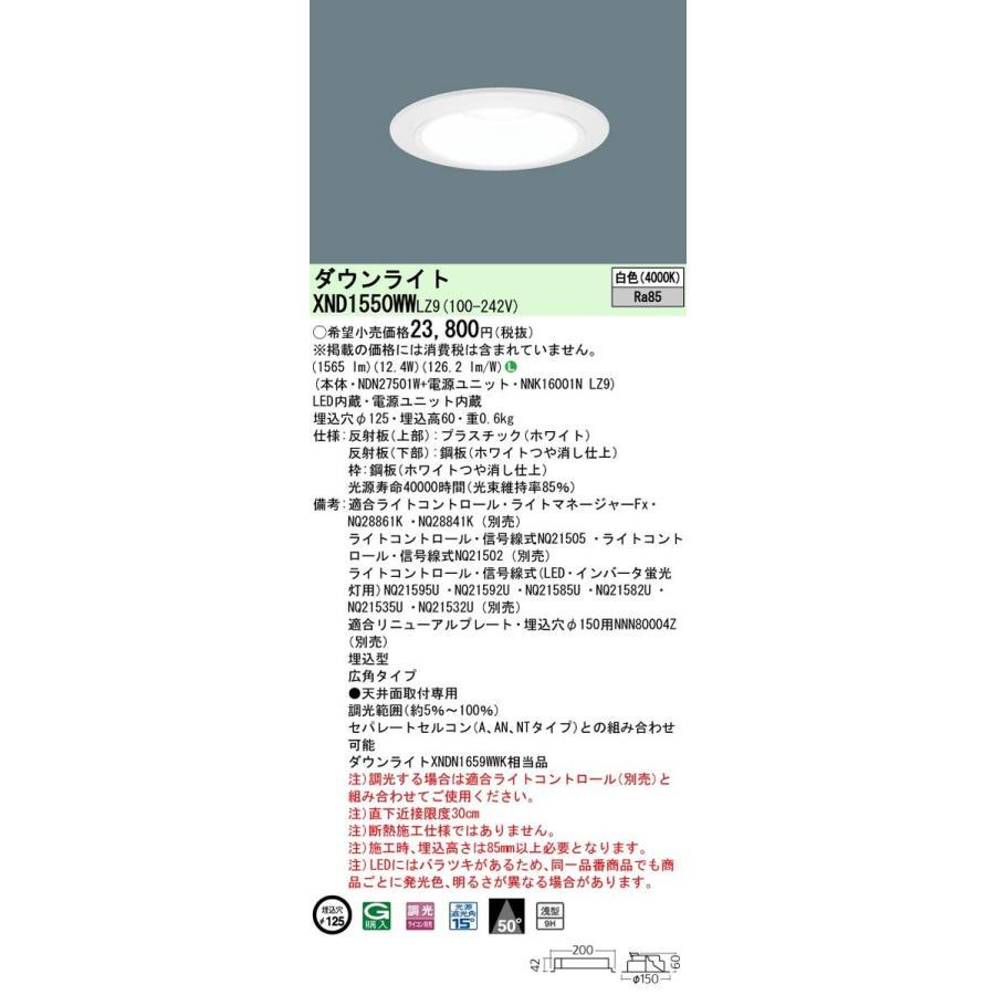 Panasonic 施設照明 LEDダウンライト 白色 浅型9H ビーム角50度 広角タイプ 調光タイプ コンパクト形蛍光灯FHT32形1灯器具相当 コンパクト形蛍光灯FHT32形1灯器具相当 XND1550WWLZ9