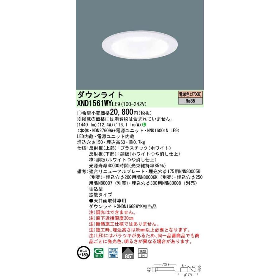 Panasonic 施設照明 LEDダウンライト 電球色 浅型9H ビーム角85度 拡散タイプ 拡散タイプ コンパクト形蛍光灯FHT32形1灯器具相当 XND1561WYLE9