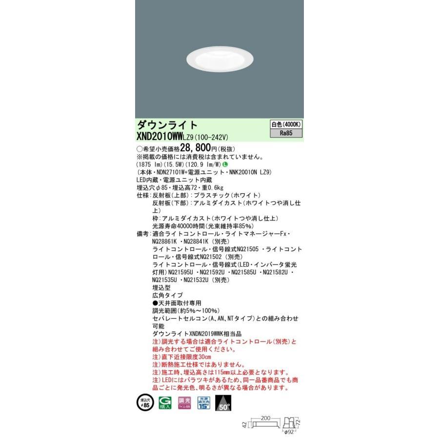 Panasonic 施設照明 LEDダウンライト LEDダウンライト LEDダウンライト 白色 ビーム角50度 広角タイプ 調光タイプ コンパクト形蛍光灯FHT42形1灯器具相当 XND2010WWLZ9 ff2