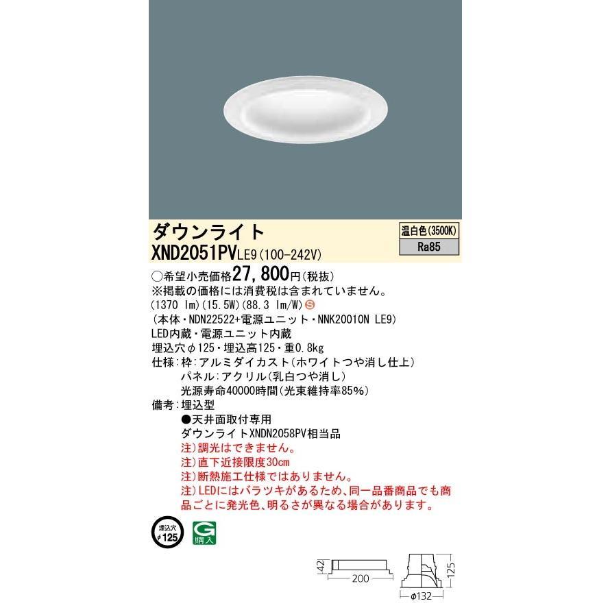 Panasonic 施設照明 LEDダウンライト 温白色 拡散タイプ パネル付型 コンパクト形蛍光灯FHT42形1灯器具相当 XND2051PVLE9