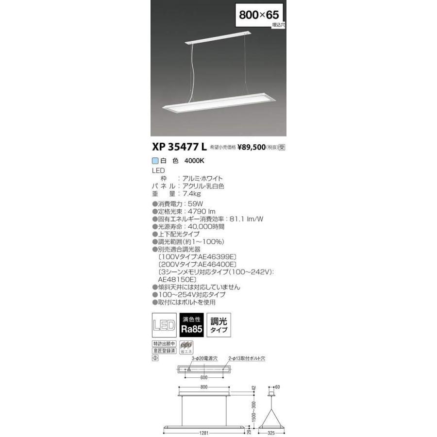 コイズミ照明 施設照明 cledy LPシリーズ LEDベースライト ペンダントタイプ FLR40W×2灯相当 調光 白色 XP35477L