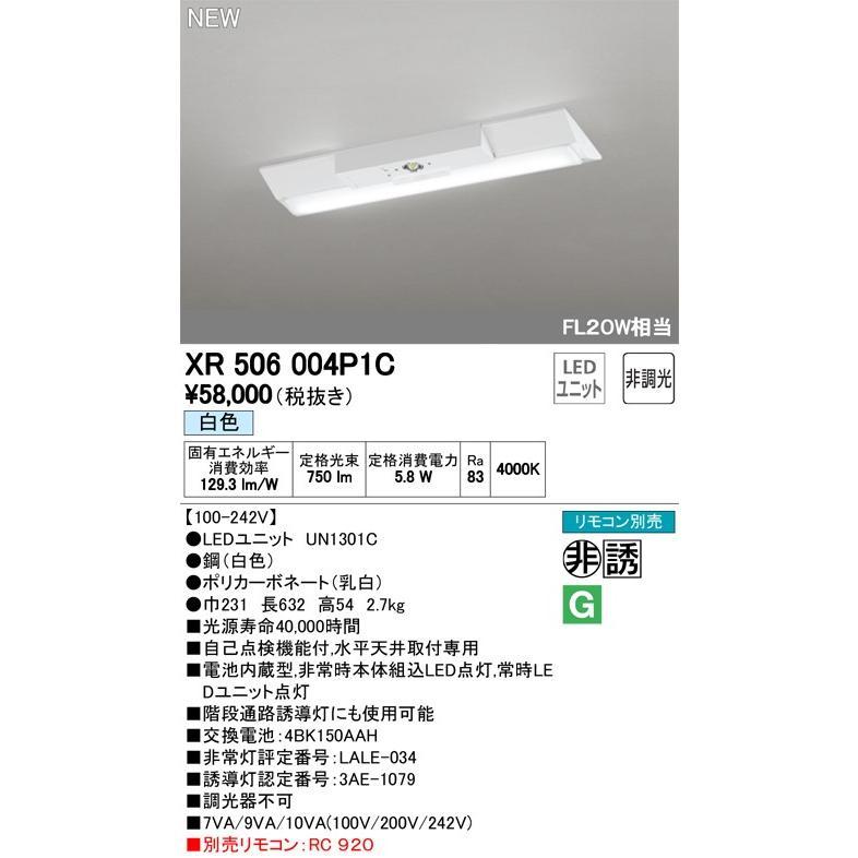 オーデリック LEDベースライト 非常用照明器具(階段通路誘導灯兼用型) 直付 20形 逆富士型(幅230) 逆富士型(幅230) 逆富士型(幅230) 非調光 800lm FLR20W×1灯相当 白色 XR506004P1C 934