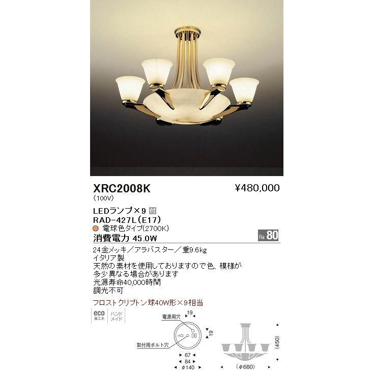 遠藤照明 照明器具 AbitaExcel LEDシャンデリアライト フロストクリプトン球40W形×9相当 XRC-2008K