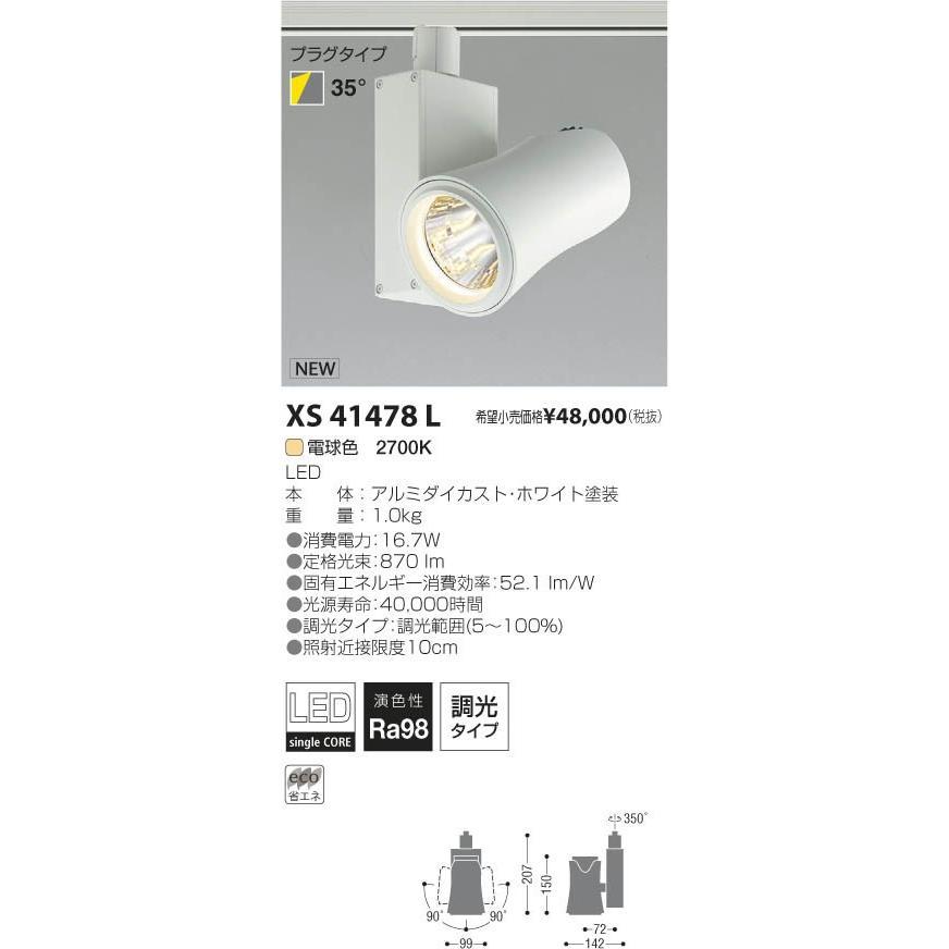 コイズミ照明 美術館・博物館照明 imXシリーズ XICATO LEDスポットライト プラグ Artist/1300lmモジュール JR12V50W相当 35° 電球色2700K 調光可 XS41478L