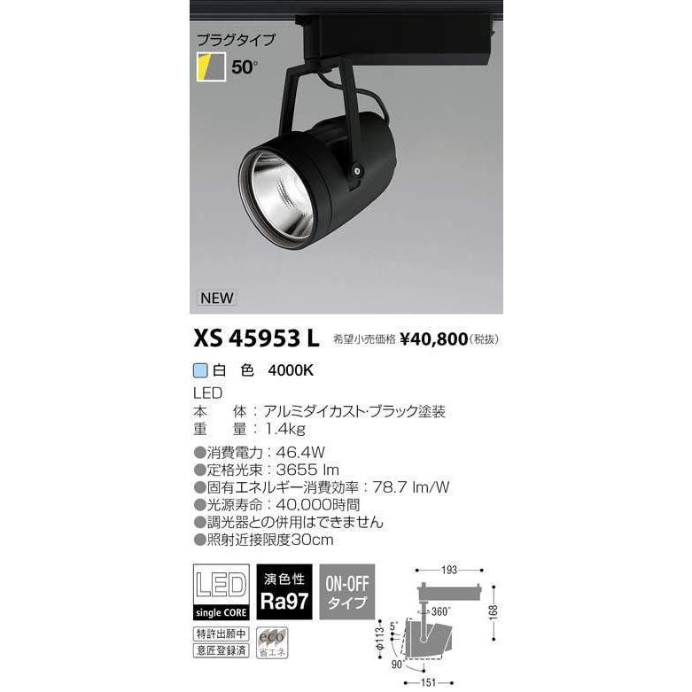 コイズミ照明 施設照明 cledy versa R LEDスポットライト 高演色リフレクタータイプ プラグタイプ HID100W相当 HID100W相当 4000lmクラス 白色4000K 50°非調光 XS45953L